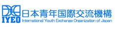 日本青年国際交流機構