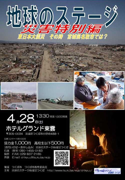 地球のステージ 災害特別編 東日本大震災 その時 宮城県名取市では?